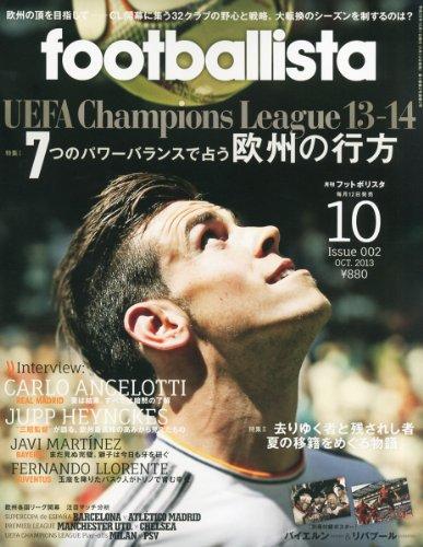 月刊フットボリスタ 2013年 10月号 [雑誌]の詳細を見る