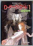 D‐ダーク・ロード(1)―吸血鬼ハンター〈11〉 (ソノラマ文庫)