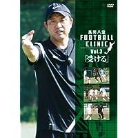 風間八宏 FOOTBALL CLINIC Vol.3「受ける」