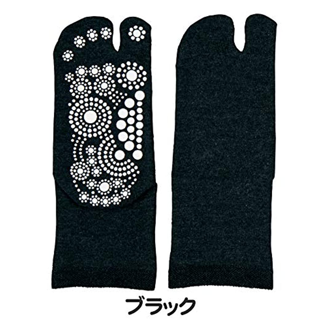 狼愛情深いからかう足つぼ 足袋ソックス ブラック 22-25cm