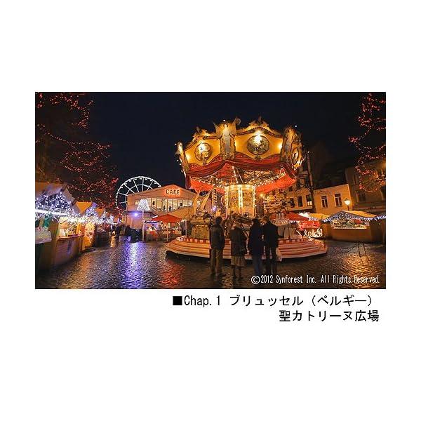 シンフォレストBlu-ray クリスマス・シア...の紹介画像3