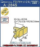 Sバー パイプ FOブラケット24 【 ロイヤル 】APゴールド A-284S [サイズ:250mm] [外はめ式中間用] 【要納期確認】