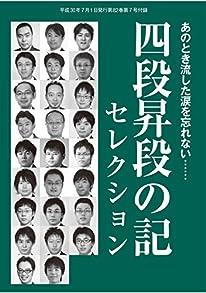 「四段昇段の記」セレクション(将棋世界2018年7月号付録)