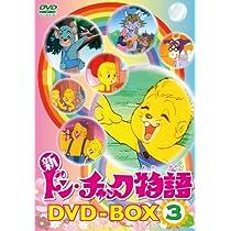 新 ドン・チャック物語 DVD-BOX3