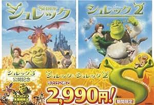 シュレック&シュレック2 [DVD]