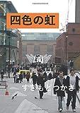 四色の虹 (MyISBN - デザインエッグ社)