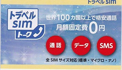 トラベルSIMトーク(海外渡航最適SIM...
