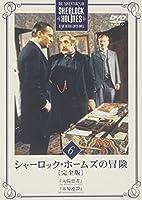 シャーロック・ホームズの冒険 完全版 Vol.6 [DVD]