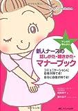 マンガで早わかり 新人ナースのための話しかた・聴きかた・マナーブック: コミュニケーションに自信が持てる! 自分に自信が持てる! (Smart nurse Books+)