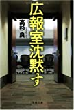 広報室沈黙す (文春文庫)
