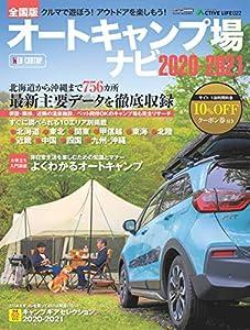 アクティブライフ・シリーズ022 全国版 オートキャンプ場ナビ2020-2021 (CARTOP MOOK)