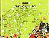 せんにょのおくりもの―ペロー(フランス)のはなし (1977年) (絵本ファンタジア)