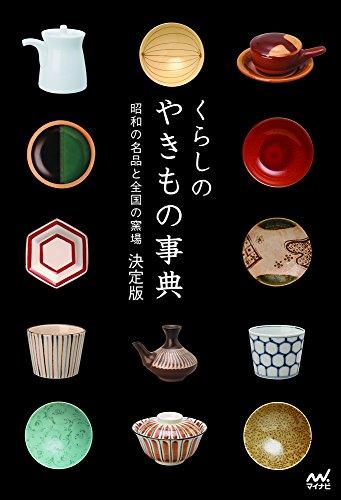 くらしのやきもの事典 決定版 ~昭和の名品と全国の窯場~