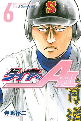 ダイヤのA act2(6) (講談社コミックス)