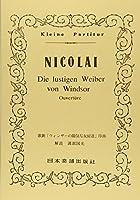 No.135 ニコライ 「ウィンザーの陽気な女房たち」序曲 (Kleine Partitur)