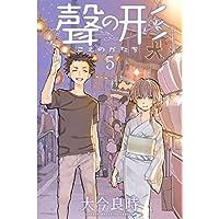 聲の形(5) (週刊少年マガジンコミックス)