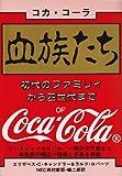 血族たち―コカ・コーラ