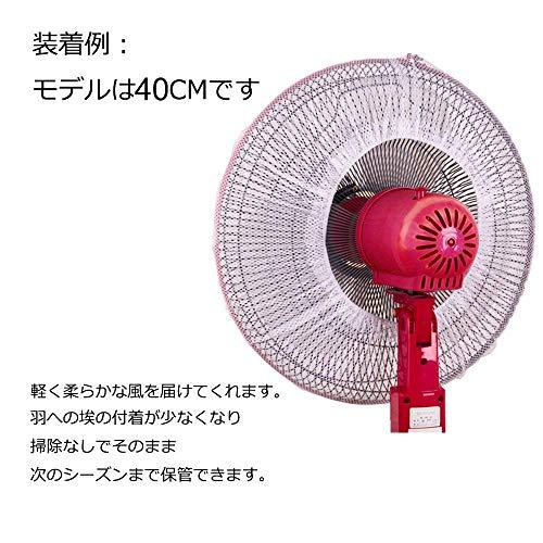 扇風機カバー 羽根経35~45cm用 4枚目のサムネイル