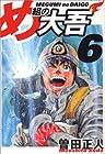 め組の大吾 ワイド版 第6巻