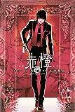 赤橙 分冊版(10) (週刊少年マガジンコミックス)