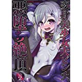 変身美少女大ピンチ、悪堕ち絶頂アンソロジーコミック 2 (ミッシィコミックス/コスモコミックス)