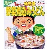 1歳からの幼児食 うどん入りメニュー 野菜煮込みうどん 120g×2袋