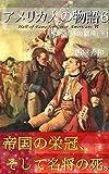 アメリカ人の物語6 新世界の覇権(下): 青年将校 ジョージ・ワシントン5 フレンチ・アンド・インディアン戦争(七年戦争) (歴史世界叢書)