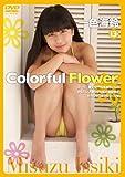 Colorful Flower 一色海鈴 [DVD]