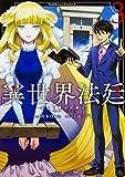 異世界法廷 ~反駁の異法弁護士~ (3) (角川コミックス・エース)