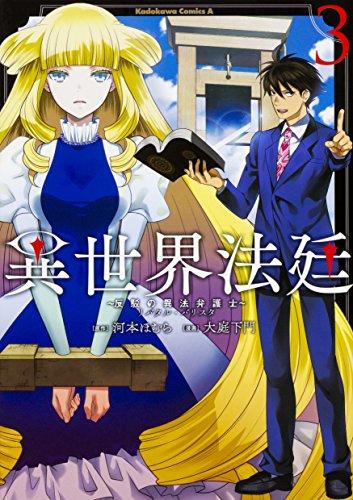 異世界法廷 ~反駁の異法弁護士~ (3) (角川コミックス・エース)の詳細を見る