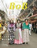 BOB 2017年10月号: 1人でできる新しい集客