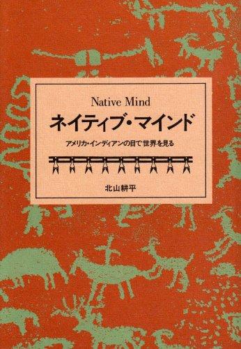 ネイティブ・マインド—アメリカ・インディアンの目で世界を見る