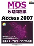 MOS 攻略問題集 MS OFFICE ACCESS2007 新装版 (MOS攻略問題集シリーズ)