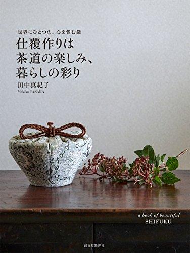 仕覆作りは茶道の楽しみ、暮らしの彩り: 世界にひとつの、心を包む袋