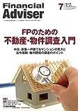 Financial Adviser 2013年7月号 (ファイナンシャル・アドバイザー)