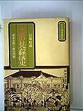 東京の社会経済史―資本主義と都市問題 (1977年)
