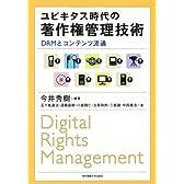ユビキタス時代の著作権管理技術―DRMとコンテンツ流通