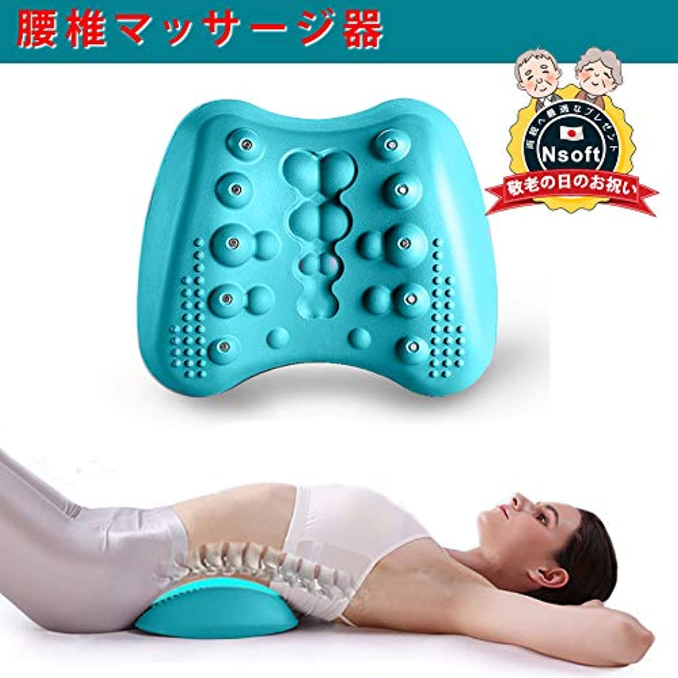 貫通する唇腰椎矯正器 腰マッサージ器 脊椎牽引器 腰部パッド マグネット指圧 疲労を和らげる 腰痛を和らげる