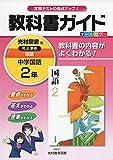 中学教科書ガイド光村図書国語2年 画像
