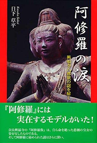 阿修羅の涙-興福寺八部衆の謎を解く