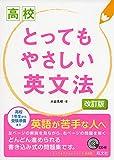 【CD付】高校 とってもやさしい英文法 改訂版 (高校とってもやさしい)