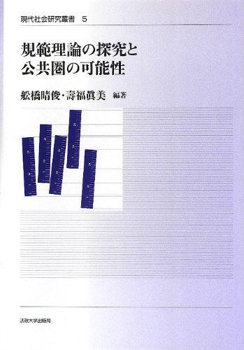 規範理論の探究と公共圏の可能性 (現代社会研究叢書)