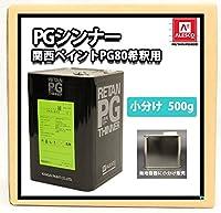 関西ペイント PG80希釈用シンナー 500g / レタンPGシンナー 自動車用ウレタン塗料 2液 カンペ