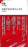 主張できる日本人になる (コミー物語選書01)