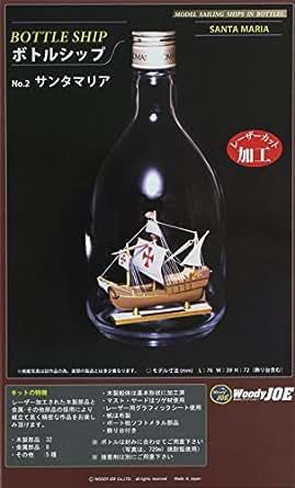 ウッディジョー 帆船 ボトルシップ サンタマリア 木製模型