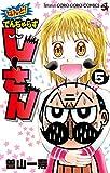 なんと! でんぢゃらすじーさん(5) (てんとう虫コミックス)