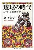 琉球の時代 ――大いなる歴史像を求めて (ちくま学芸文庫)