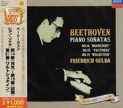 ベートーヴェン:ピアノソナタ第14番・第15番・第21番
