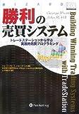 勝利の売買システム (ウィザードブックシリーズ)
