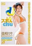 スポんchu♡ 篠崎ミサ [DVD]